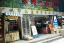 广州市邮币卡交易中心 广州哪里的邮币卡交易正规