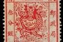 中國最貴的郵票前十名 中國最貴的郵票前十名價格