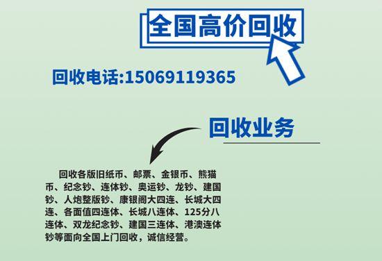 北京马甸邮币卡市场上门回收钱币电话