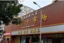 北京马甸钱币交易市场上门回收钱币电话