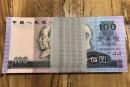 北京马甸钱币交易市场高价上门收购旧版钱币纪念钞币邮票