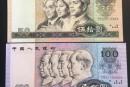 北京福丽特邮币卡市场高价上门收购旧版钱币纪念钞币邮票