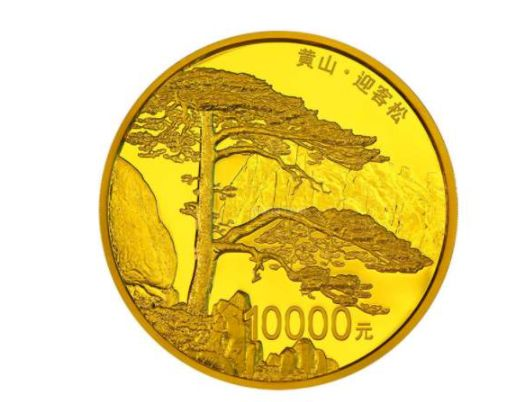 黄山金银纪念币 黄山金银纪念币最新价格