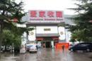北京福丽特邮币卡市场上门回收邮币卡