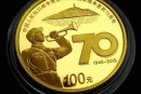 抗日战争金银纪念币 价格最新