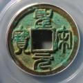 圣宋元宝版别图谱 圣宋元宝收藏价值