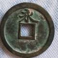古币庆元通宝背永赏析 古币庆元通宝背永图片