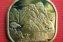 泰山币能涨到多少钱 泰山币的收藏价值高吗
