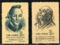 《中国古代科学家》系列纪念邮票简介