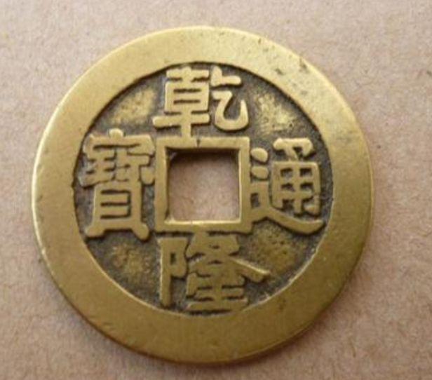 乾隆通宝铜钱图片及价格大全