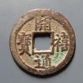 古钱币开禧通宝价格 古钱币开禧通宝图片