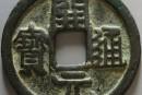 一枚开元通宝值多少钱  开元通宝的收藏价值