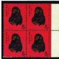 1980年猴邮票现在的价格 猴年邮票1980版多少钱一张