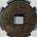 大宋通宝有几种 大宋通宝什么时候发行的