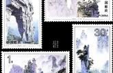 武陵源邮票值多少钱 武陵源邮票收藏投资价值