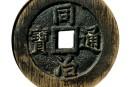 銅錢同治通寶多少錢   同治通寶銅錢的特點