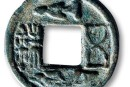 汉代五铢人物背图案花钱价格表及图片