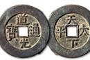 同治通宝铜钱值多少钱   同治通宝铜钱是否值得收藏呢