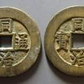 同治通宝铜币的价格表  同治通宝铜币的图片