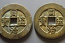 同治通寶銅幣的價格表  同治通寶銅幣的圖片