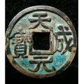 天成元宝的价格,字体,收藏价值