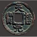五代十国天福元宝的常见类型   天福元宝的价格