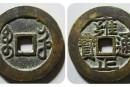 雍正通寶銅錢值多少錢  雍正通寶的收藏價值