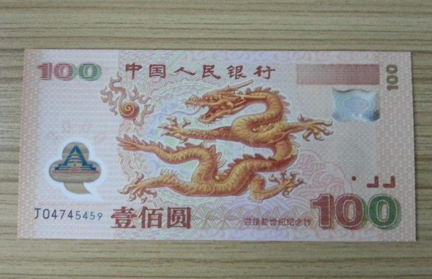龙钞最新价格最新报价 龙钞图片