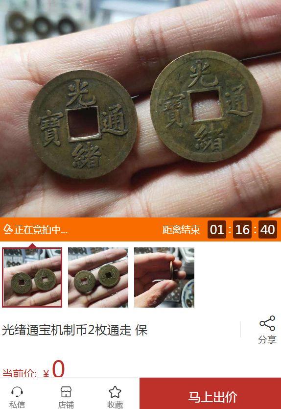 道光通寶銅錢價格 道光通寶的圖片和尺寸