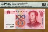 九九版人民币收藏价值 价值多少