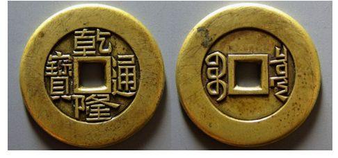 乾隆通宝铜钱值多少钱一枚   乾隆通宝的图片和价格