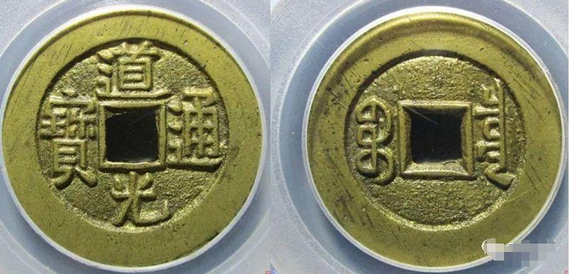 道光通宝铜钱一枚值多少钱  道光通宝铜钱的图片