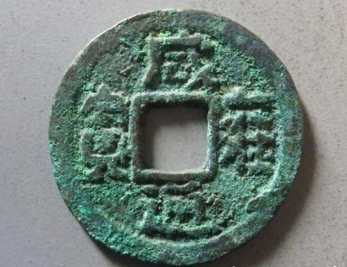 咸雍通宝是什么时期的 咸雍通宝图片