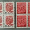 1993-1《癸酉年-鸡》特种邮票图片及价格