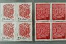 1993-1《癸酉年-雞》特種郵票圖片及價格