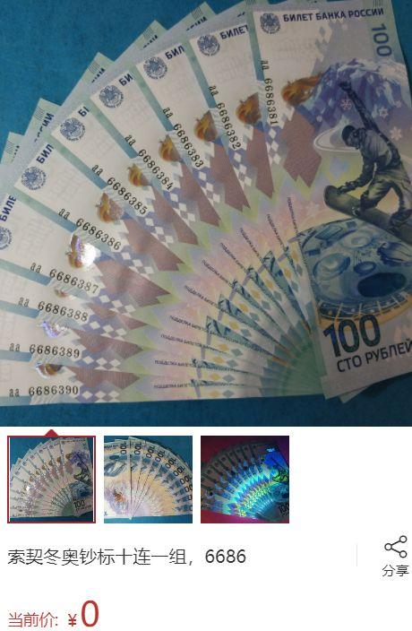 一张索契奥运钞值多少钱 索契奥运钞价值分析