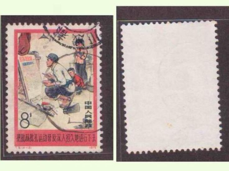 T8批林批孔邮票价格 大版票价格
