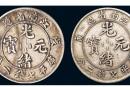 江南省光绪元宝价格表及图片 江南省光绪元宝值多少钱