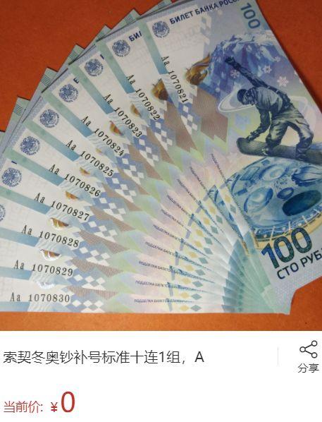 一张优德奥运钞价格是多少 优德奥运钞的图片和介绍