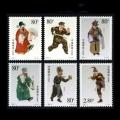 2001—3《京劇丑角》特種郵票全套圖片 值多少錢