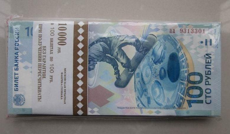 索契纪念钞最新价格多少一张 索契纪念钞介绍
