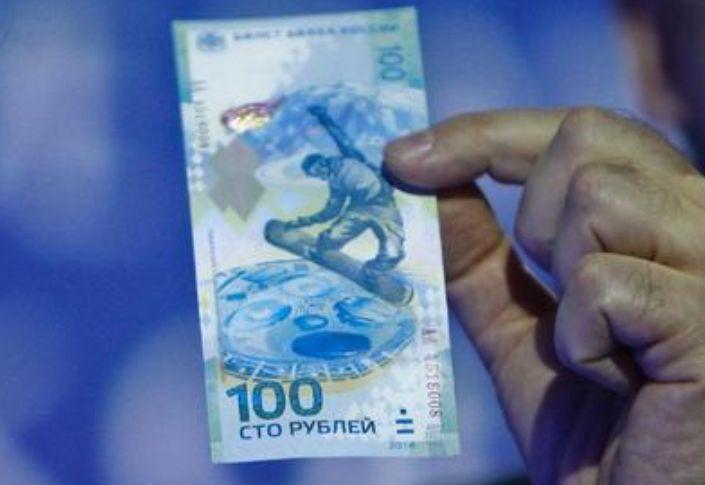 索契奥运钞回收价格多少一张 索契奥运钞图片