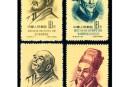 纪33 中国古代科学家(第一组)邮票 价格及图片
