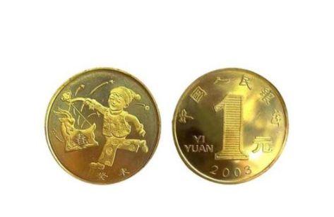 2003羊年贺岁纪念币 单枚价格及图片