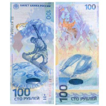 一张索契奥运钞价格是多少 索契奥运钞的图片和介绍