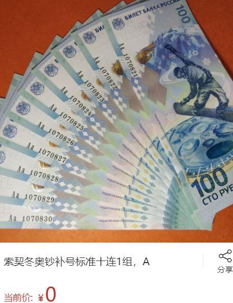 索契纪念钞多少钱一张 索契纪念钞图片赏析