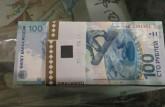 索契纪念钞售价多少钱一张 索契纪念钞图案赏析