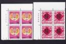 1992-1 《壬申年-猴》特種郵票圖片
