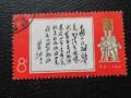 黑题词邮票收购价格 价格及图片
