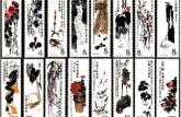 T44齐白石作品选邮票 全套价格及图片